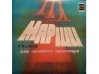Марши -Музыка Для Духового Оркестра-LP
