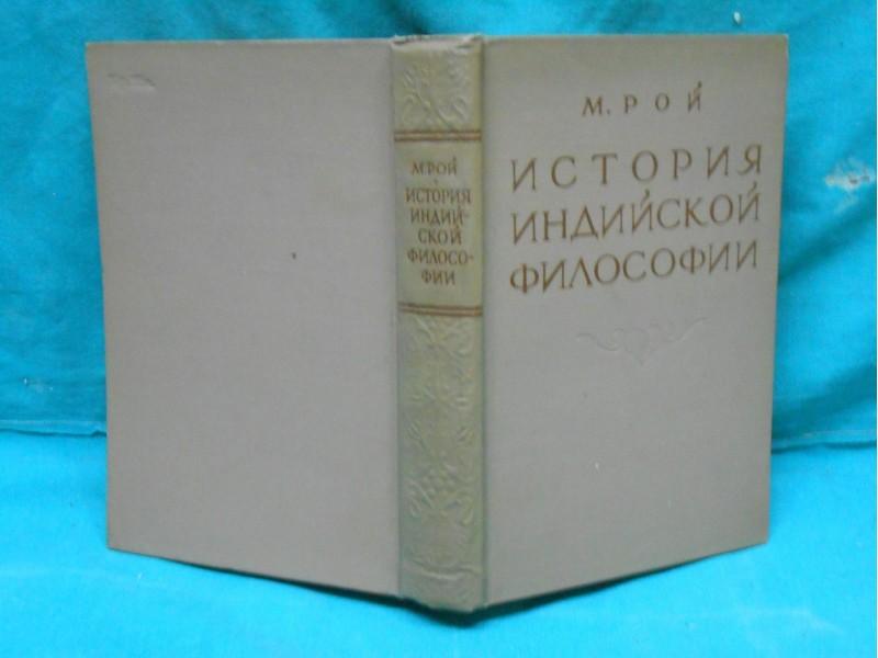 М.Рой История индийской философий/istorija indijske fil