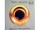 Оркестар Дејана Петровића* – Ружа Ветрова