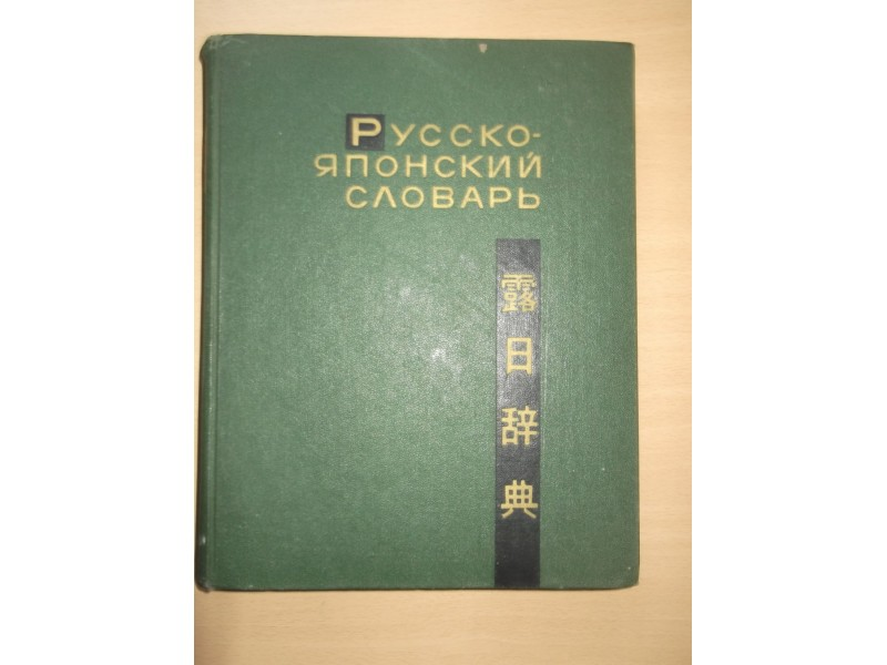 Русскo-Японский словарь