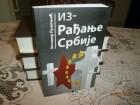 ИЗ-РАЂАЊЕ СРБИЈЕ -  Витомир Пушоњић  *