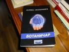 BOTANICAR - Marica Josimcevic