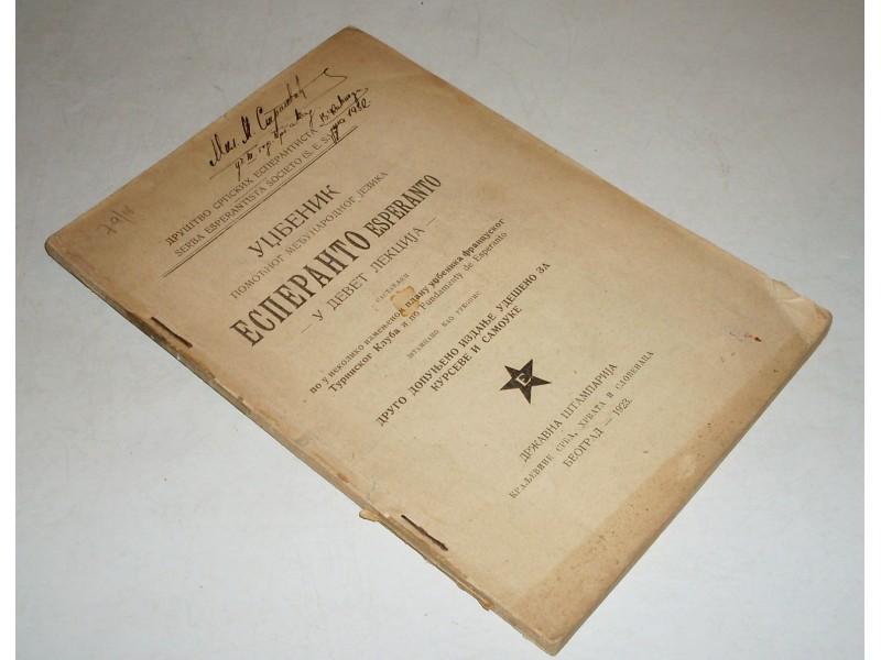 ESPERANTO - udzbenik , antikvarna 1923.
