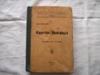 `Epopeja Beograda` Mir. Stefanović
