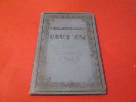 NAPULJSKE ŠETNJE M. Pavlović (1911)