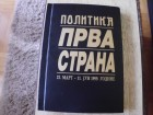 `POLITIKA`-PRVA STRANA-23.mart-11.jun 1999.god.