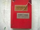 `Rječnik u slikama ruski i srpskohrvatski`