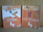 Srpski jezik (Citanka + gramatika) za 4.raz Klet