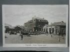 "Strumica postcard Hotel;Srpski kralj; ""Serbian King"""