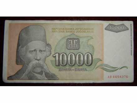 10.000 dinara (VUK STEFANOVIĆ KARADŽIĆ) 1993. 3 komada