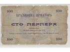 100 PERPERA TROCIFREN REDNI BROJ CRNA GORA 1914 RRRRRRR