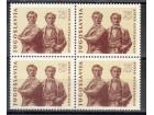 100 god smrti braće Miladinovci 1961.,četverac,čisto