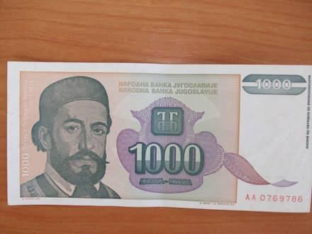 1000 DINARA 1994.JUGOSLAVIJA