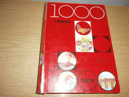 1000 ZASTO  1000 ZATO