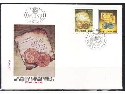 125 god srpskog novca & 120 god dinara 1993.,FDC