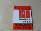 125 godina rada Osnovne skole Dj. Simeonovic , Podgorac