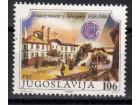 150 god Univerziteta u Beogradu 1988.,čisto