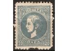 1869 -1878 - 126 Knez Milan 20 para z. 11 1/2 12 MH
