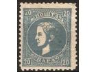 1869 -1878 - 184 Knez Milan 20 para z. 11 MH