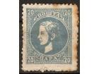 1869 -1878 - 188 Knez Milan 20 para z.12 MH