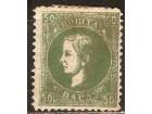 1869 -1878 - 284 Knez Milan 50 para z.12 MH