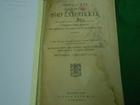 1896 - Dik Évi Országgyűlési Törvénycikkek -I.-II