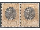 1905 - Kralj Petar I - 1 dinar dvojac. - z 11 1-2 MNH