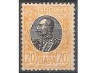 1905 - Kralj Petar I cista 20 para - vodoravno prugast