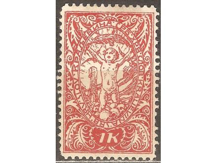 1919 - Verigari 1 kruna MH