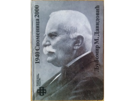 1940 Spomenica 2000  Ljubomir M. Davidović