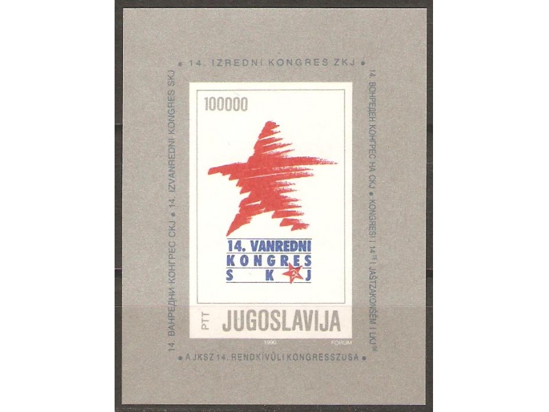 1990 - Blok 37