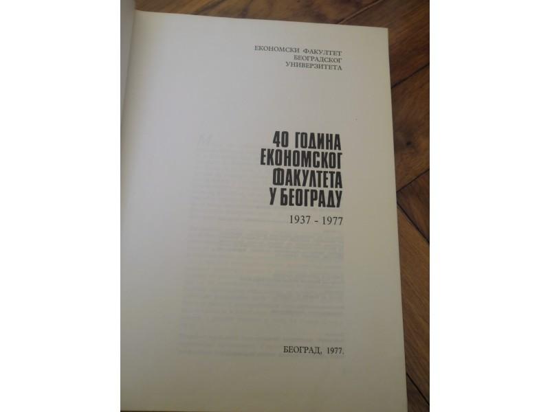 40 godina ekonomskog fakulteta u Beogradu
