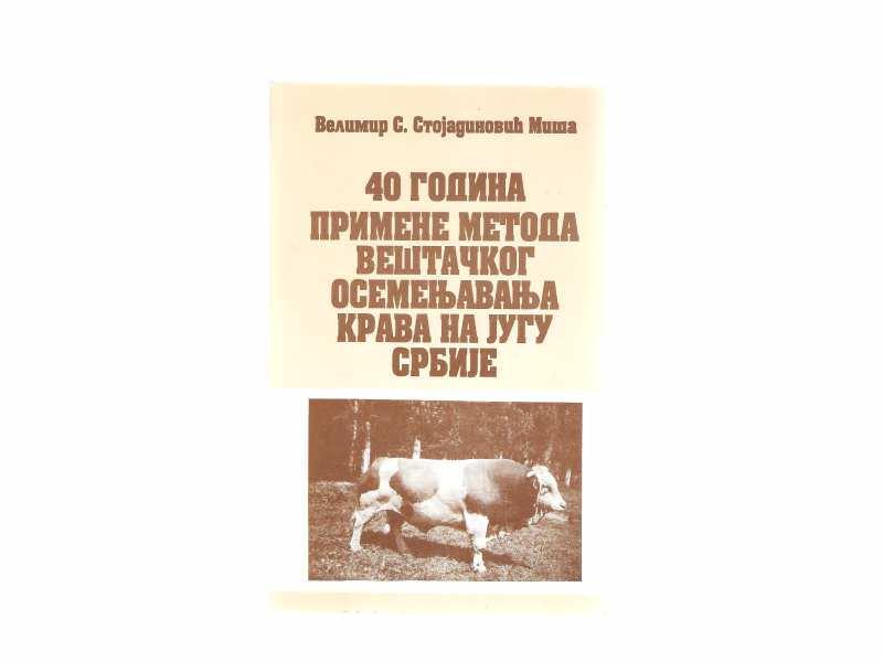40 godina primene metoda vestackog osemenjivanja krava