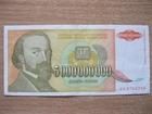 5.000.000.000 dinara   1993.
