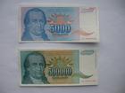 5.000 dinara 1994. i 500.000 dinara 1993. (2 komada)