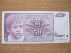 50 dinara  1990.   UNC