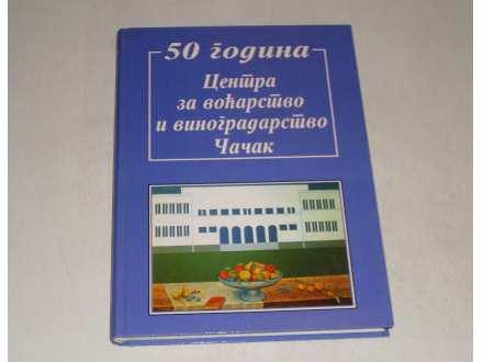 50 godina centra za vocarstvo i vinogradarstvo Cacak