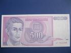 500 dinara 1992.  UNC