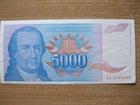 5000 dinara  1994.   XF