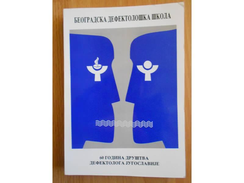 60 GODINA DRUŠTVA DEFEKTOLOGA JUGOSLAVIJE-monografija