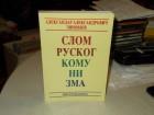 A. A. Zinovjev-Slom Ruskog komunizma