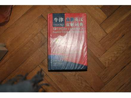 ADVANCED LEARNER`S ENGLISH-CHINESE DICTIONARY