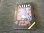 AIDS/IZAZOV ZIVOTU/ PROF.DR.VIKTORIJA CUCIC