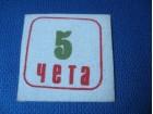 AMBLEM  IZVIDACA  -  5 CETA