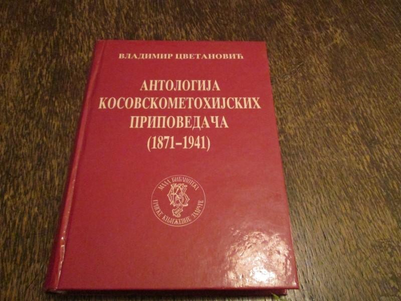 ANTOLOGIJA KOSOVSKOMETOHIJSKIH PRIPOVEDAČA (1871-1941)