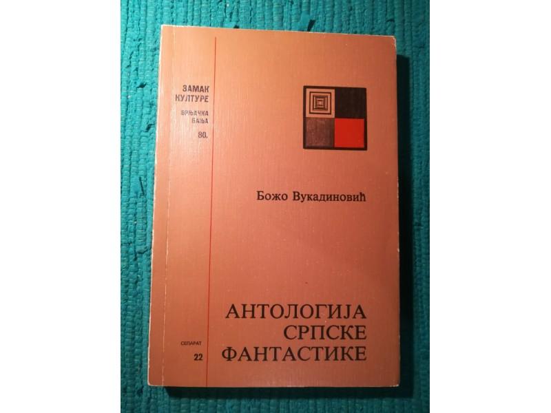 ANTOLOGIJA SRPSKE FANTASTIKE - Božo Vukadinović