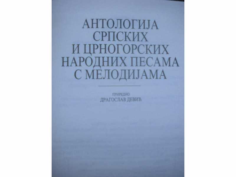 ANTOLOGIJA SRPSKIH I CRNOGORSKIH NARODNIH PESAMA