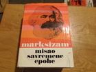 ANTOLOGIJA TEKSTOVA-MARKSIZAM MISAO SAVREMENE EPOHE