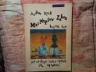 ARTHUR BLOCH  -  MURPHYJEV ZAKON - KNJIGA 2 .