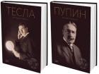 AUTOBIOGRAFIJE NIKOLE TESLE I MIHAJLA PUPINA - Mihajlo Pupin, Nikola Tesla